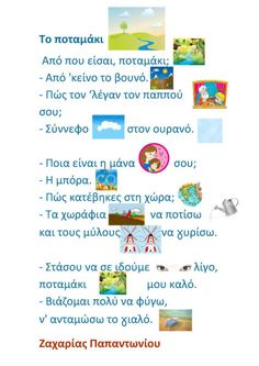 Το ποταμάκι Therapy Activities, Toddler Activities, Behavior Cards, Kindergarten Songs, Pediatric Physical Therapy, Rhymes For Kids, Preschool Education, School Hacks, Summer Crafts
