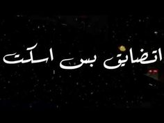 اتضايق بس اسكت - YouTube Quran Quotes Love, Quran Quotes Inspirational, Arabic Love Quotes, Music Quotes, Words Quotes, Music Songs, Alphabet Tattoo Designs, Depressing Songs, Profile Pictures Instagram
