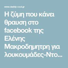 H ζύμη που κάνει θραυση στο facebook της Ελένης Μακροδημητρη για λουκουμάδες-Ντονατς - Daddy-Cool.gr Facebook, Breads, Cupcake, Bread Rolls, Cupcakes, Bread, Cupcake Cakes, Braided Pigtails, Buns