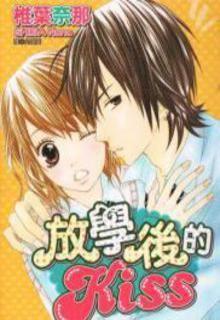 Houkago Kiss Manga