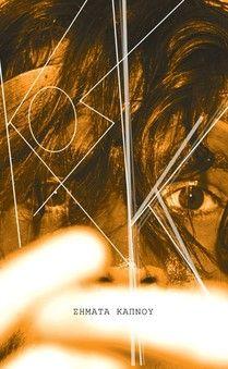 Κος Κ. - Σήματα Καπνού - Tranzistoraki's Page!