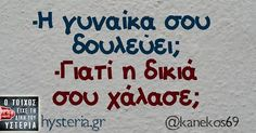 Funny Greek Quotes, Funny Picture Quotes, Greek Memes, Funny Phrases, Images And Words, Clever Quotes, Magic Words, Stupid Funny Memes, Funny Stuff