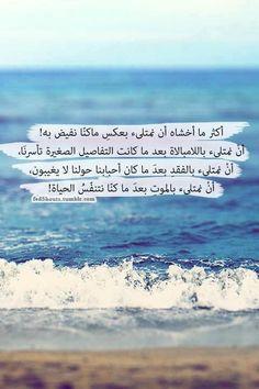 um afraid of life! Bio Quotes, True Quotes, Words Quotes, Arabic Love Quotes, Arabic Words, Sweet Words, Love Words, Tumblr, Single Words