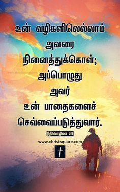 Tamil Christian Wallpaper Bible Verse Mobile