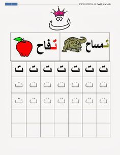 Arabic اللغة العربية on Pinterest | In arabic, Arabic ...