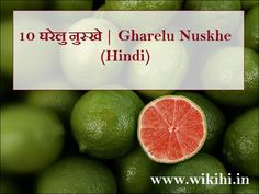 10 घरेलु नुस्खे   Gharelu Nuskhe (Hindi)