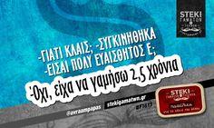 -γιατί κλαις; -συγκινήθηκα @avraampapas - http://stekigamatwn.gr/f1613/