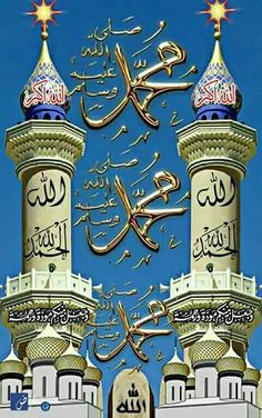 Ios 11 Wallpaper, Islamic Wallpaper Hd, Allah Wallpaper, Cellphone Wallpaper, Mecca Islam, Mecca Kaaba, Beautiful Morning Messages, Good Morning Images Flowers, Allah Calligraphy