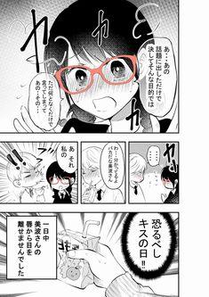 栗田あぐり (@kurita_aguri) さんの漫画 | 76作目 | ツイコミ(仮) Manga, Comics, Sleeve, Manga Comics, Comic Books, Comic Book, Comic, Cartoons, Comic Art