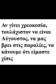 #Grexit