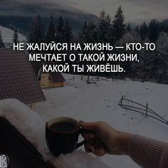Не забывайте включить уведомление о новых публикациях и, конечно же, ставить лайки . #мотивация #цитата #мысли #счастье #жизнь #саморазвитие #радость #мотивациянакаждыйдень #мыслинаночь #любовь #уют #мысливслух #совет #deng1vkarmane #философия