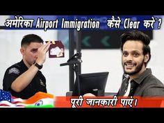 अमेरिका एयरपोर्ट पर इमीग्रेशन कैसे क्लियर करें!  US CUSTOM & IMMIGRATION QUESTIONS   APNA AMERICA - YouTube Tandoori Chicken, Youtube, Youtubers, Youtube Movies