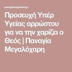 Orthodox Prayers, Psalms, Wise Words, Religion, Spirituality, Faith, Humor, Quotes, Blog