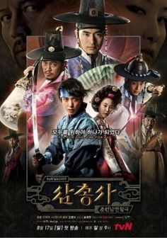 Set in the Joseon Dynasty period (during the confusion of justification and the period of espionage and transition from ming to ping), when public desire...