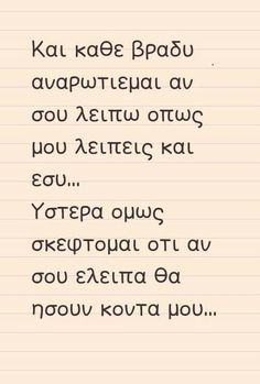 Old Quotes, Greek Quotes, Lyric Quotes, Best Quotes, Lyrics, My Heart Quotes, Mind Games, Live Laugh Love, True Stories