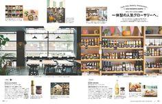 デリで持ち寄りパーティー、グローサリーで素敵なショッピングを。この2〜3年、器、テーブルリネン、キッチンウエアなどの日用品やデイリーウエアを並べるライフスタイルショップが話題です。近ごろでは調味料や食材などの売り場が広がって、もっと食に踏み込んだお店づくりに。世界各国、日本各地のおいしい食材や時には契約農家の野菜などを置く店を「グローサリー」と呼びます。カフェやベーカリーなどもありゆっくり楽しみながらお買い物ができる専門のショップも。今回のHanakoは魅力的なメニューのデリ、デパ地下の人気デリなども併せて取材。ぜひ、ホームパーティーシーズンにご活用ください。 FEATURES 東へ!西へ!食のお買い物をするべき80店! おいしいデリと、 お買い物グローサリー。 Grocery is a food universe! 016 中島健人さんとグローサリーで待ち合わせ。 024 カフェ・デリ・レストランを併設! 一体型の人気グローサリーへ。 030 東京グローサリー わいわいパレード。 036 何杯でも行けちゃうマジック。あの人の「ご飯泥棒」は?