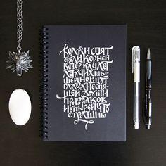 Продолжаю мучать устав) #calligraphy #calligritype #typegang #typism #typeverything #type #typelove #typespire #typography #typedaily #dailycalligraphy #thedailytype #thedesigntip #design  #font #goodtype #handmadefont #handfont #handtype #handlettering #lettering #леттеринг #каллиграфия #казань #kazan #customtype #todaystype #cyrillic #witcher