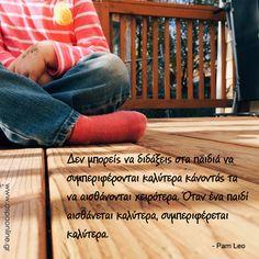 Δεν μπορείς να διδάξεις στα παιδιά να συμπεριφέρονται καλύτερα κάνοντάς τα να αισθάνονται χειρότερα. Όταν ένα παιδί αισθάνεται καλύτερα, συμπεριφέρεται καλύτερα. www.aspaonline.gr