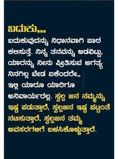 ಜೀವನ ಒಂದುಸಾರಿ ಹಾಲದರೆ ಸರಿ ಆಗೋದು ಕಷ್ಟ. Mahavatar Babaji, Swami Vivekananda Quotes, Good Meaning, Life Is Beautiful Quotes, Sai Ram, Sad Love, Good Morning Images, Ganesh, Meant To Be