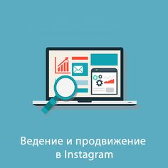 Ведение и продвижение в Instagram. Эффективный способ продвижения товаров для платежеспособной аудитории. #instagram #продвижениеинстаграм #раскруткаинстаграм #инстаграм #подписчики