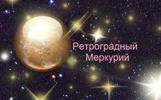 Ретроградный Меркурий – подсказки.