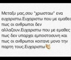 Ευχαριστώ... Unique Quotes, Unique Words, I Still Miss You, Greek Quotes, Mood Quotes, Lyrics, Thoughts, Motivation, Feelings