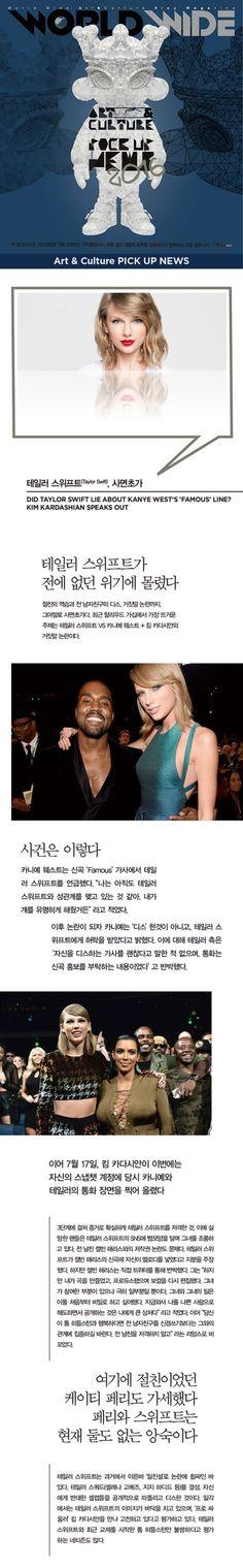 Blog Magazine ● WORLD WIDE: Art & Culture PICK UP NEWS∥테일러 스위프트(Taylor Swift), 사면초가