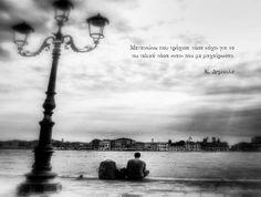 Κ. Δημουλά Greek Quotes, Note To Self, Bitter, Philosophy, Truths, Literature, Poems, Mindfulness, Italy