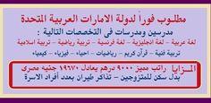 للتعاقد الفورى لدولة الإمارات مدرسين ومدرسات لجميع التخصصات بمزايا وراتب 9000 درهم | داليويات علمية