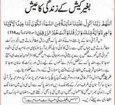 Ghaibi Rizq Or Khair-o-Barkat K Liye