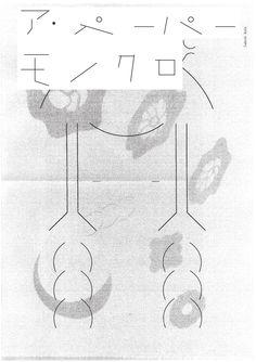 a PAPERをモノクロコピーしてみました。 Design: Tadashi Ueda