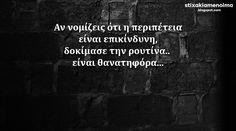 #stixakia #quotes Αν νομίζεις ότι η περιπέτεια είναι επικίνδυνη δοκίμασε την ρουτίνα..  είναι θανατηφόρα...