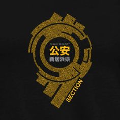 """Public Security Section 9. This tribute t-shirt is inspired by the 2017 movie """"Ghost in the Shell"""" #tshirt $19.99"""