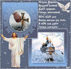 С Крещением Господним всех нас - Начинаем фотошопить - Группы Мой Мир