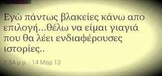 Smart Quotes, Me Quotes, Funny Quotes, Funny Greek, Special Quotes, Greek Quotes, Love Words, Poetry Quotes, The Funny