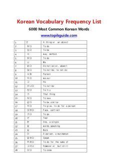 6000 korean vocabulario
