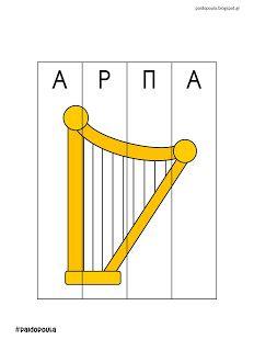 Παζλ λέξεων με τα μουσικά όργανα Music Worksheets, Bar Chart, Puzzle, Letters, Puzzles, Bar Graphs, Letter, Fonts, Calligraphy