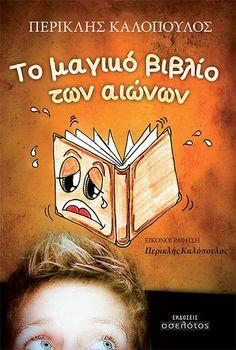 Το μαγικό βιβλίο των αιώνων Cursed Child Book, Harry Potter, Books, Libros, Book, Book Illustrations, Libri