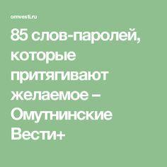 85 слов-паролей, которые притягивают желаемое – Омутнинские Вести+