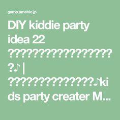 DIY kiddie party idea 22 お花紙でつくるフラワーバリエーション♪   おうちでキッズパーティしよう♪kids party creater MOMMYがお届け《party bees blog》