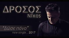 ΔΩΣΕ ΠΟΝΟ | ΝΙΚΟΣ ΔΡΟΣΟΣ | new single 2017