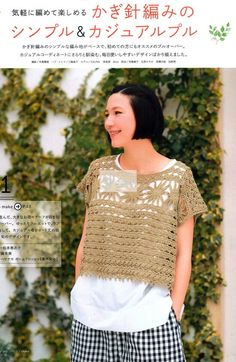Now knitting want to knit S3946 2015 spring&summer — Yandex.Disk Crochet Books, Crochet Top, Japanese Crochet, Japanese Books, Book And Magazine, Crochet Woman, Book Crafts, Craft Books, Crochet Clothes