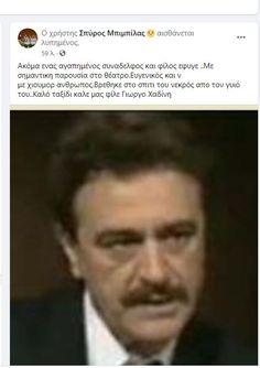 Πέθανε ο ηθοποιός Γιώργος Χαδίνης – My Review