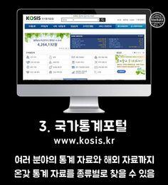 과제하기 좋은사이트 3 페북 정보특공대