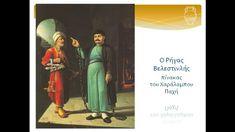 Θεατρικό έργο και Powerpoint για την γιορτή της 25ης Μαρτίου.