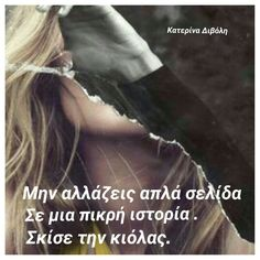 Greek quotes Greek Quotes, True Words, Meaningful Quotes, Wisdom Quotes, Best Quotes, Sayings, Notebook, Deep Quotes, Best Quotes Ever