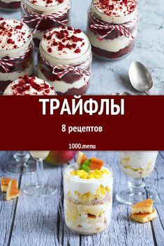 Cups Trifles: 9 Recipes- Trifles are delicate layered desserts with alternating layers. Usually they are served in special dessert glasses or glasses and decorated as beautifully as possible. The dish is suitable for any holiday, including children's. Winter Desserts, Fancy Desserts, Layered Desserts, Sweet Recipes, Cake Recipes, Dessert Recipes, Parfait Recipes, Coconut Desserts, Food Cakes