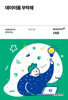 알라딘: 데이터를 부탁해 - 세상을 움직이는 데이터의 힘 Book Design, Cover Design, Layout Design, Bullet Journal Art, Illustration Sketches, Editorial Design, Infographic, Banner, Design Inspiration