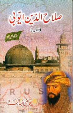 Salahuddin Ayubi By Qazi Abdul Sattar Free Books To Read, Free Pdf Books, Free Books Online, Reading Online, Islamic Books Online, Islamic Books In Urdu, Literature Books, History Books, English Books Pdf