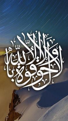 Arabic Calligraphy Design, Islamic Calligraphy, Calligraphy Wallpaper, Free Wallpaper Backgrounds, Islamic Posters, Islamic Art Pattern, Islamic Paintings, Islamic Wall Art, Arabic Art
